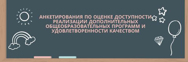 #Анкетирование