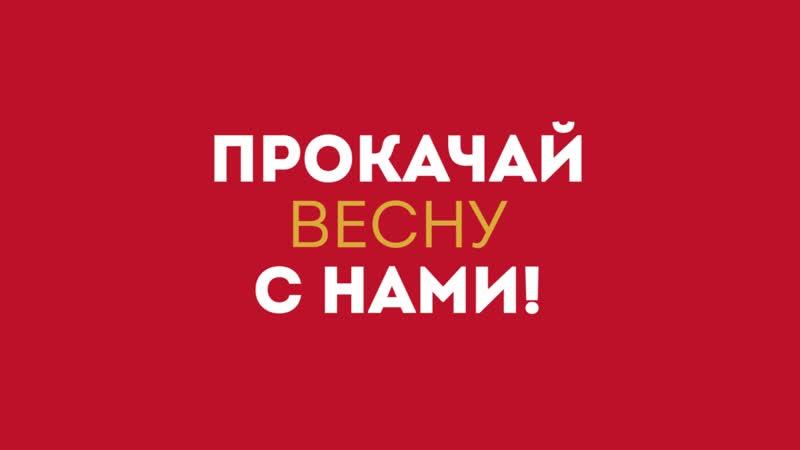 #ПРОкачайВЕСНУ